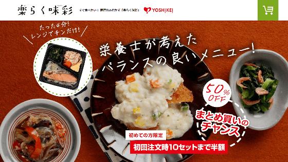 ヨシケイ夕食ネット