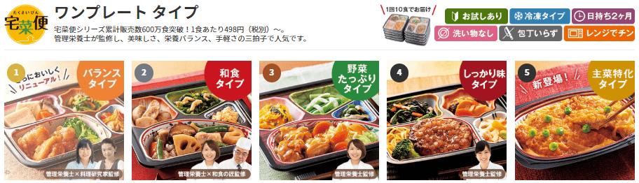 宅菜便5つのコース