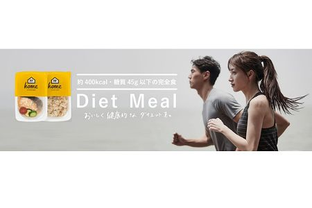 FIT FOOD HOMEダイエットミール