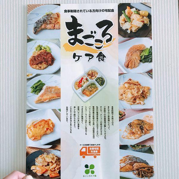 まごころケア食のパンフレット