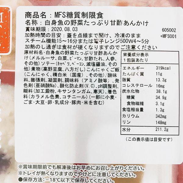 メディカルフードサービス 糖質制限食