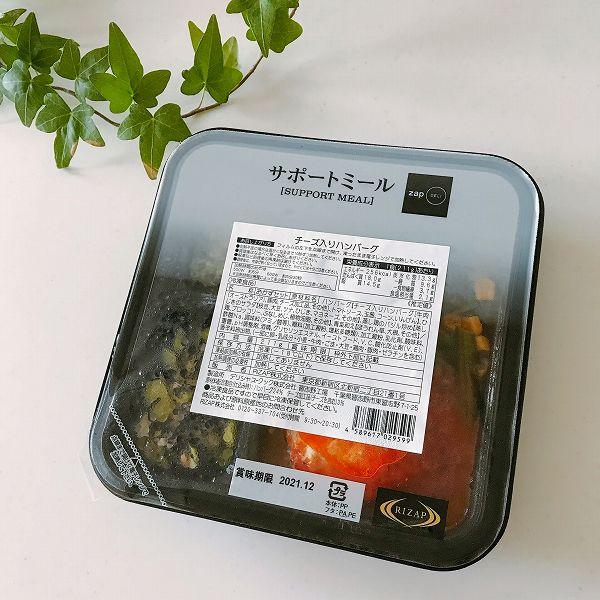 ライザップサポートメニュー「チーズ入りハンバーグ」