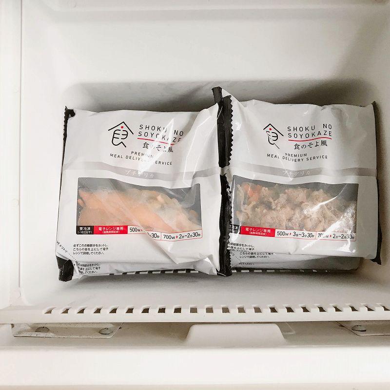 食のそよ風を冷凍庫へ保管