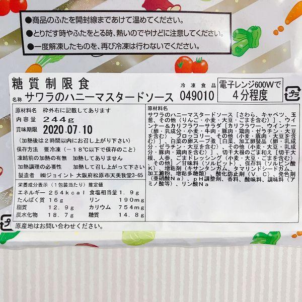 ウェルネスダイニング 糖質制限食